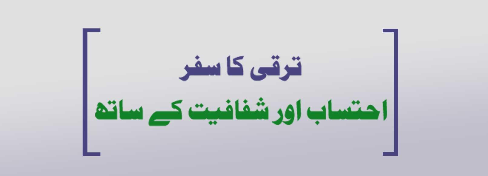 Anti Corruption Establishment Punjab